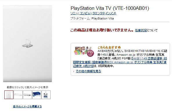 Co-Optimus - News - PlayStation Vita TV Currently Sold Out